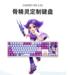 CHERRY MX3.0S 梦幻西游联名