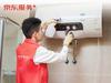 电热水器免拆洗 上门服务